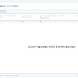 <strong>Основные требования для работы с сервисом регистрации деклараций о соответствии</strong>