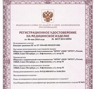 Оформление регистрационных удостоверений на продукцию
